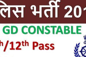 पुलिस भर्ती जानकारी 2019 Police Bharti Info