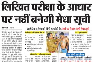 बिहार पुलिस भर्ती Bihar Police Bharti Program Online Registration 2021-2022