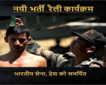 ARO Jaipur Army Bharti 2021-2022 Age PFT Height Chest Weight and More-जयपुर सेना भर्ती