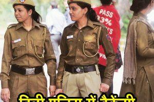 देलही पुलिस भर्ती इलिगिबिलिटी क्राइटीरिया Delhi Police Bharti 2021-2022