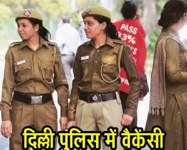 Delhi Police Recruitment Age, Height, Chest, Physical Qualification 2021-2022
