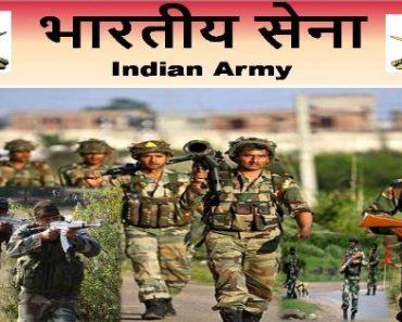 Jalgaon Army Rally Bharti 2021-2022 जळगाव आर्मी भर्ती मेळावा