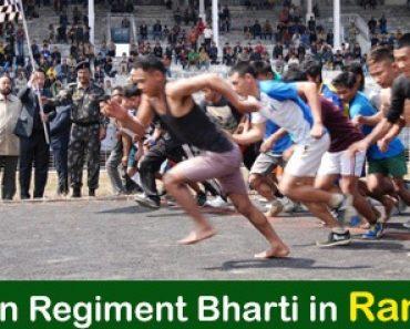 MP Army Rally Bharti 2021-2022 सेना रैली भर्ती मध्य प्रदेश ऑनलाइन आवेदन