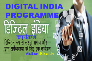 डिजिटल इंडिया कार्यक्रम Digital India Programme in Hindi