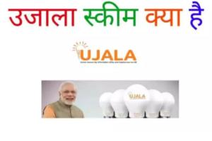 उजाला योजना-बचत लैंप योजना-Viddut Bachat Lamp Yojana in Hindi