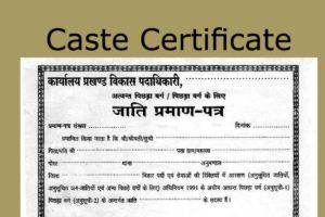 OBC Caste Certificate Format | New OBC Caste Certificate in hindi