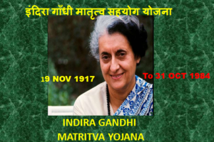 इंदिरा गांधी मातृत्व सहयोग योजना (IGMSY) | Indira Gandhi Matritya Yojana in Hindi