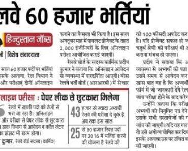 उत्तर रेलवे भर्ती 2021-2022 10th Pass, NR Apprentices Bharti