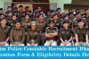 सिक्किम पुलिस भर्ती 2021-2022 Post Sikkim Police Recruitment in Hindi