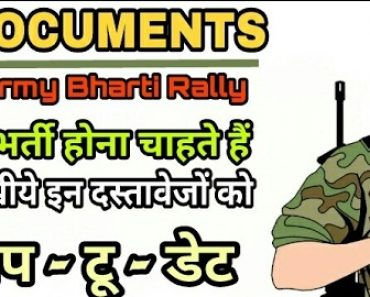 Documents Required for UHQ Quota Relation Army Rally Bharti -सेना रिलेशन भर्ती दस्तावेज
