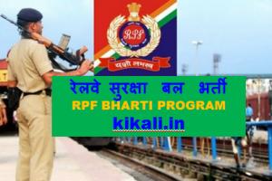 रेलवे सुरक्षा बल भर्ती प्रोग्राम ऑनलाइन आवेदन-RPF Bharti 2021-2022 Online Application in Hindi