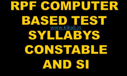 RPF Syllabuy 2019-2020-New Syllabus & Exam Pattern For