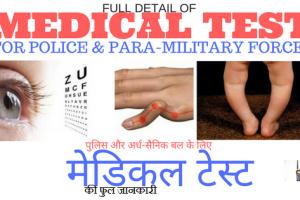 Police Bharti Medical Test / Medical Test Central Police Recruitment
