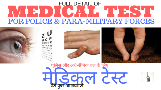 Police Bharti Medical Test / Medical Test Central Police