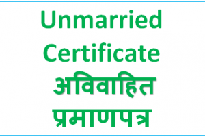 Unmarried Certificate Format – अविवाहित प्रमाणपत्र