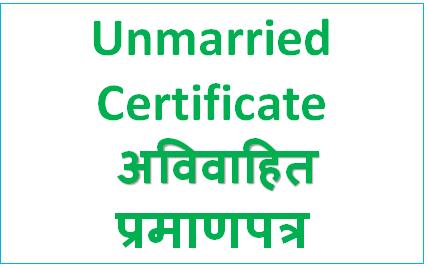 Unmarried Certificate Format - अविवाहित प्रमाणपत्र