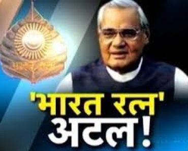 ATAL-अटल बिहारी वाजपेयी चरित्र चित्रण जीवनी -Atal Bihari Vajpayee Biography in Hindi