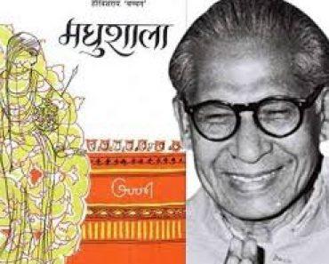 मधुशाला-हरिवंश राय बच्चन की मधुशाला-Madhushala Written By Harivansh Rai Bachchan