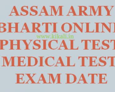 Tezpur Army Recruitment Rally Bharti 2021-2022-Assam Army Bharti