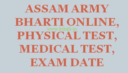 Tezpur Army Recruitment Rally Bharti 2019-2020-Assam Army