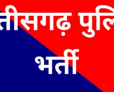 CG Police Bharti 2021-2022 Application, Admit Card Eligibility, Physical, Written Syllabus