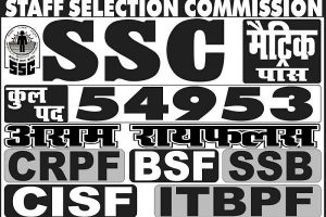 SSC GD Bharti BSF, CISF, CRPF, SSB, ITBP, AR, NIA, SSF 2021-2022-SSC GD Constable Recruitment Male/Female 54953 Post