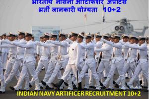 Indian Navy AA Sailor Recruitment 2021-2022 Batch आर्टिफिशर अप्रैंटिस भर्ती-2021-2022 बैच