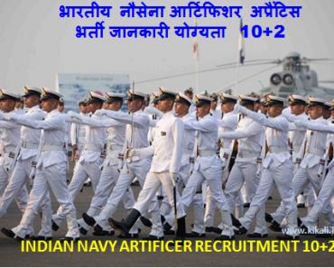 Indian Navy AA Sailor Recruitment 2021-2022 Batch|आर्टिफिशर अप्रैंटिस भर्ती-2021-2022 बैच