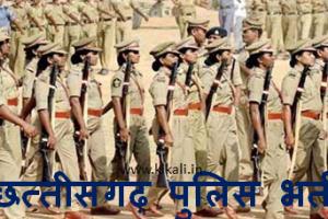 CG Police Admit Card 2021-2022-छत्तीसगढ़ पुलिस प्रवेश पत्र