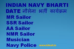Indian Navy MR SSR AA NMR Musician Bharti 2021-2022-PFT, Medical, Written Sailor Indian Navy