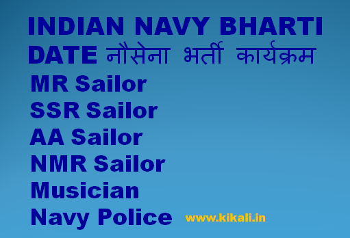 Indian Navy MR SSR AA NMR Musician Bharti Date-2020-PFT