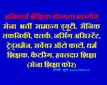 सैनिकभर्ती अनिवार्य शैक्षिक योग्यता भारतीय सेना Education Required Indian Army Bharti
