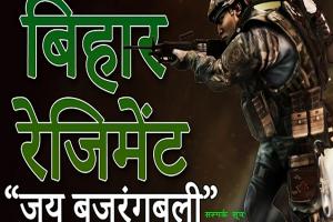 बिहार आर्मी भर्ती District wise army open rally Bihar 2021-2022 Program/ Schedule/ Notification date