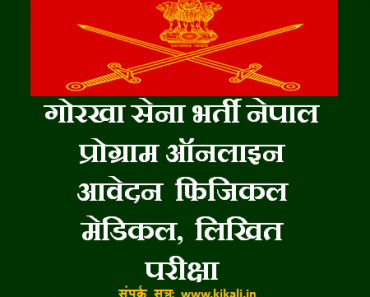 Nepal Army Rally Bharti 2021-2022 Program/ Schedule/ Notification District Wise date