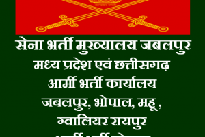 ZRO Jabalpur Army Open Rally Bharti 2021-2022 Program/ Vacancy/ Notification 2021-2022