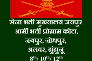 ZRO Jaipur Army Open Rally Bharti Program/ Vacancy/ Notification 2021-2022