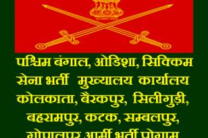 ZRO Kolkata Army Open Rally Bharti Program/ Vacancy/ Notification 2021-2022