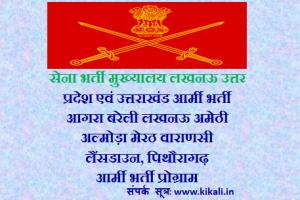 ZRO Lucknow Army Open Rally Bharti 2021-2022 Program/ Vacancy/ Notification