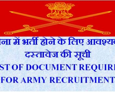 आर्मी भर्ती  रैली दस्तावेज सूची List of Documents Required for Army Rally Bharti in Hindi