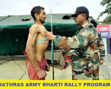 Hathras Army Rally Bharti 2021-2022 Application, Physical, Medical, Written हाथरस आर्मी भर्ती प्रोग्राम