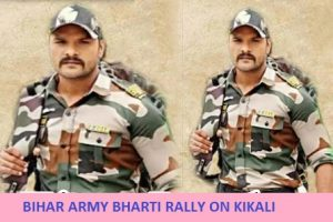 Army Rally Bharti Saharsa 2021-2022 Application, Physical, Medical, Written सहरसा आर्मी भर्ती प्रोग्राम