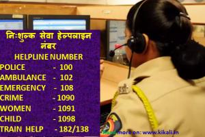 निःशुल्क सेवा सहायता लखनऊ हेल्पलाइन Lucknow Helpline Number lucknow.nic.in Toll Free