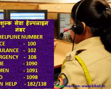 Meghalaya Police Bharti 2021-2022 Application Physical Written Medical