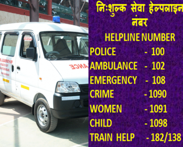 निःशुल्क सेवा सहायता बाराबंकी हेल्पलाइन Barabanki Helpline Number @Barabanki.nic.in Toll Free No