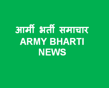 आर्मी भर्ती समाचार 2021-2022 Indian Army Bharti Rally News 2021-2022