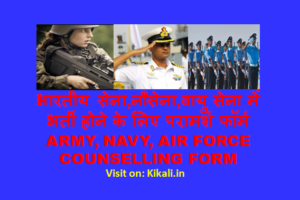 Counseling Form to Join Indian Army, Navy, Air Force Soldiers, Sailors, Airmen Recruitment 2021-2022