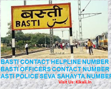 निःशुल्क सेवा सहायता बस्ती हेल्पलाइन Basti Helpline Number basti.nic.in Toll Fre