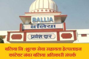 निःशुल्क सेवा सहायता बलिया हेल्पलाइन Ballia Helpline Number ballia.nic.in Toll Free