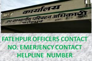 निःशुल्क सेवा सहायता फतेहपुर हेल्पलाइन Fatehpur Helpline Number fatehpur.nic.in Toll Free