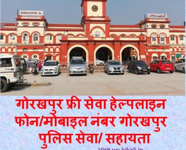 निःशुल्क सेवा सहायता गोरखपुर हेल्पलाइन Gorakhpur Helpline Number gorakhpur.nic.in Toll Free